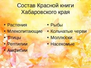 Состав Красной книги Хабаровского края Растения Млекопитающие Птицы Рептилии