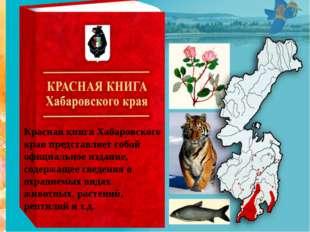 Красная книга Хабаровского края представляет собой официальное издание, содер