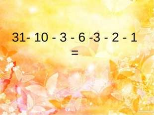 31- 10 - 3 - 6 -3 - 2 - 1 =