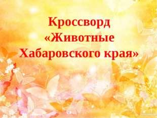 Кроссворд «Животные Хабаровского края»