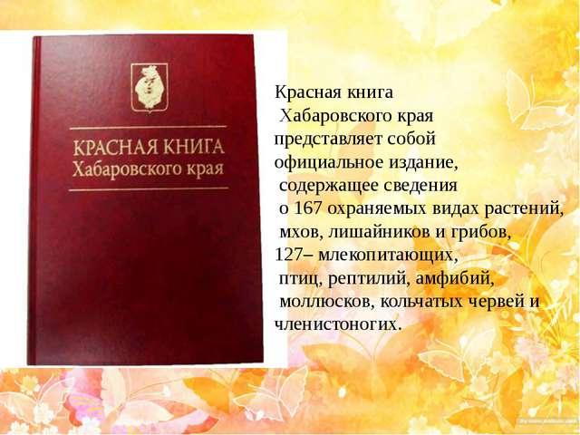 Красная книга Хабаровского края представляет собой официальное издание, содер...