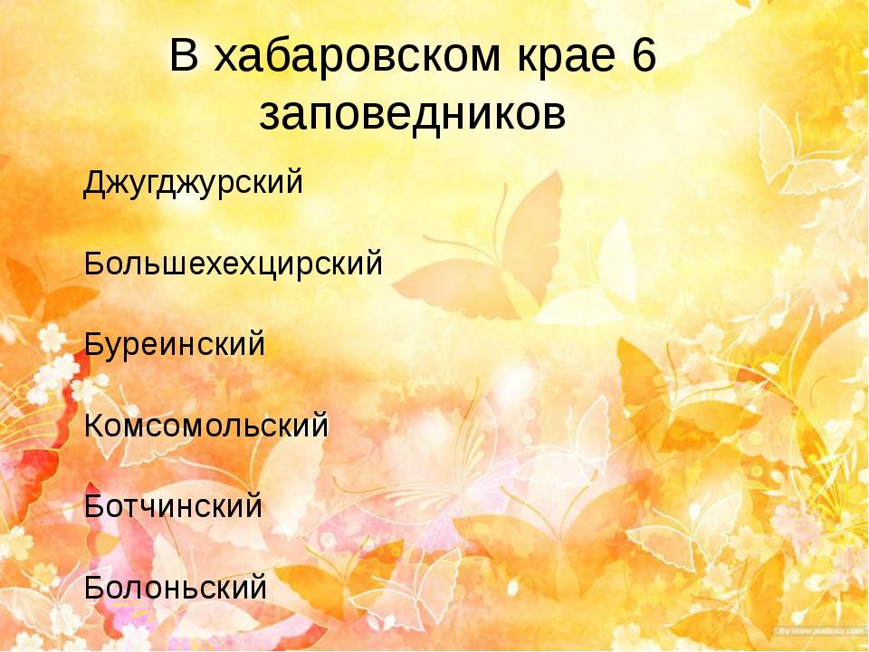 В хабаровском крае 6 заповедников Джугджурский Большехехцирский Буреинский Ко...