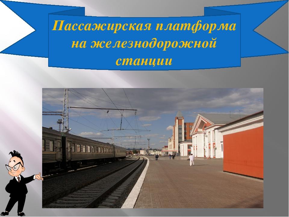 Пассажирская платформа на железнодорожной станции