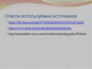 Список используемых источников https://lib.nspu.ru/umk/d734f2d4a965e203/t26/c