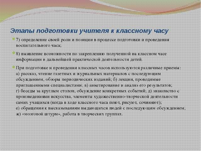 Этапы подготовки учителя к классному часу 7)определение своей роли и позиции...