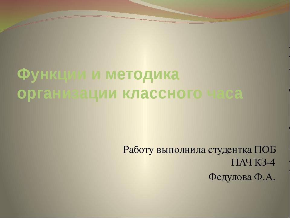 Функции и методика организации классного часа Работу выполнила студентка ПОБ...