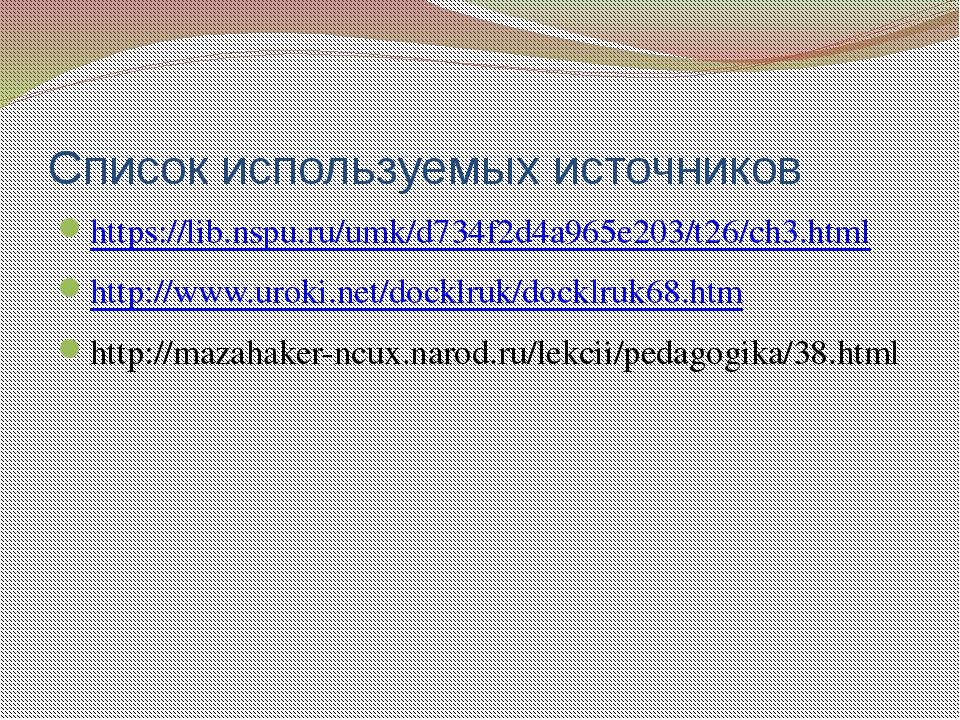 Список используемых источников https://lib.nspu.ru/umk/d734f2d4a965e203/t26/c...