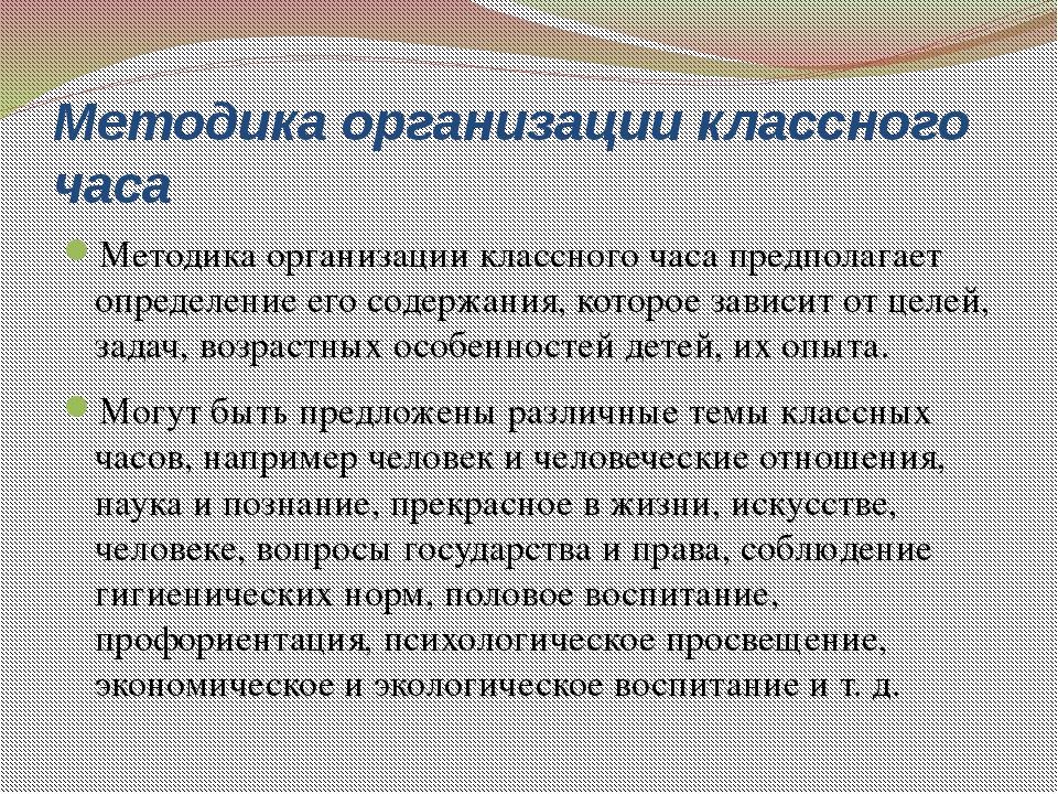 Методика организации классного часа Методика организации классного часа предп...