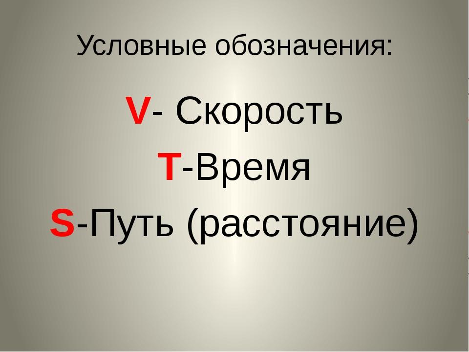 Условные обозначения: V- Скорость T-Время S-Путь (расстояние)