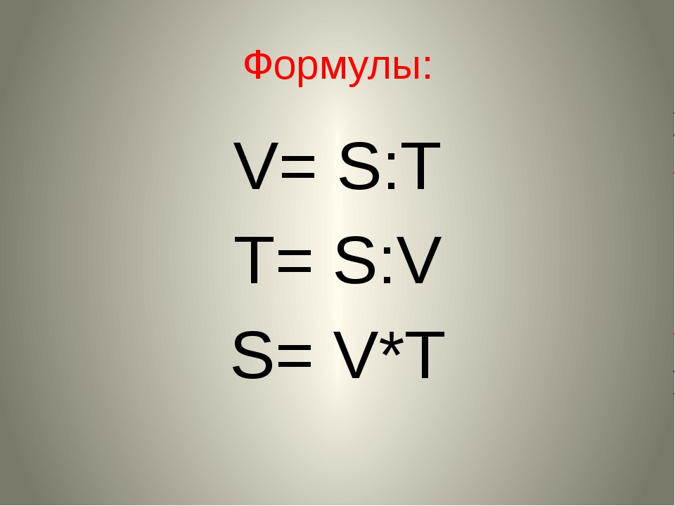 Формулы: V= S:T T= S:V S= V*T