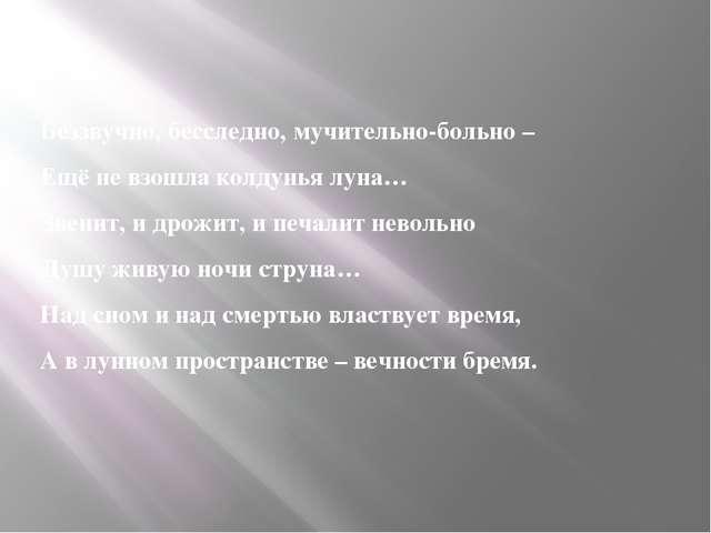 Беззвучно, бесследно, мучительно-больно – Ещё не взошла колдунья луна… Звенит...