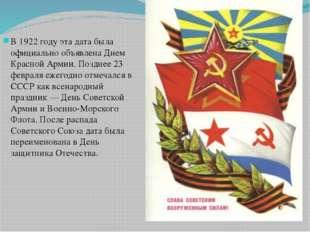 В 1922 году эта дата была официально объявлена Днем Красной Армии. Позднее 23