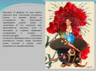 Праздник 23 февраля это дань нашего уважения всем поколениям российских воино
