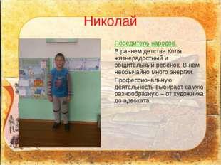 Николай Победитель народов. В раннем детстве Коля жизнерадостный и общительны