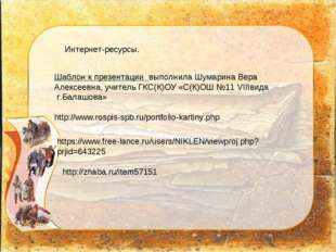 https://www.free-lance.ru/users/NIKLEN/viewproj.php?prjid=643225 Шаблон к пре