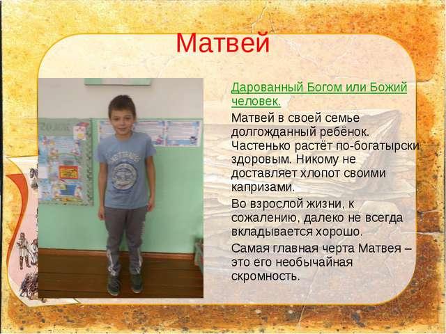 Матвей Дарованный Богом или Божий человек. Матвей в своей семье долгожданный...