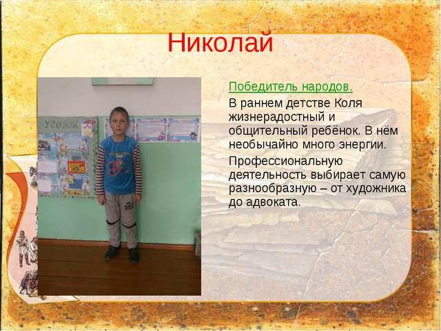 Николай Победитель народов. В раннем детстве Коля жизнерадостный и общительны...