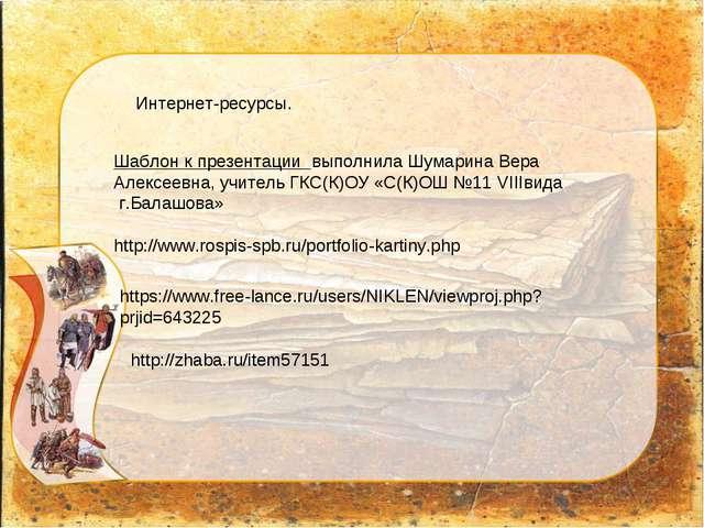 https://www.free-lance.ru/users/NIKLEN/viewproj.php?prjid=643225 Шаблон к пре...