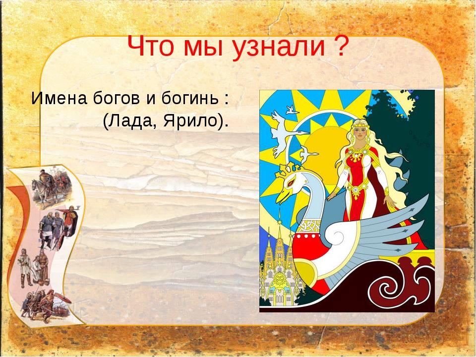 Что мы узнали ? Имена богов и богинь : (Лада, Ярило).