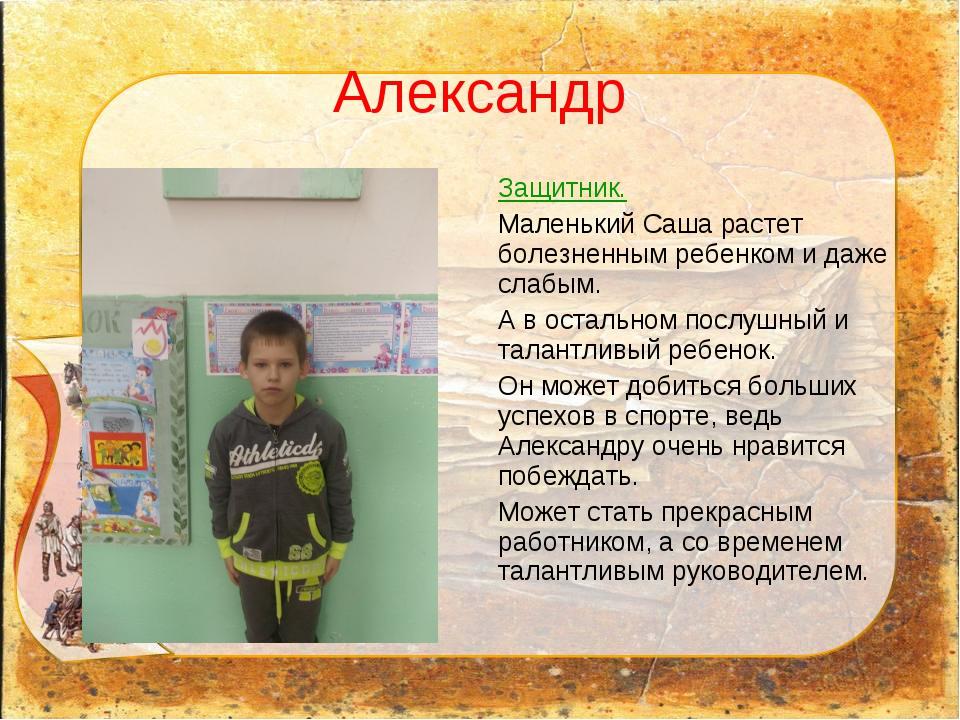 Александр Защитник. Маленький Саша растет болезненным ребенком и даже слабым....