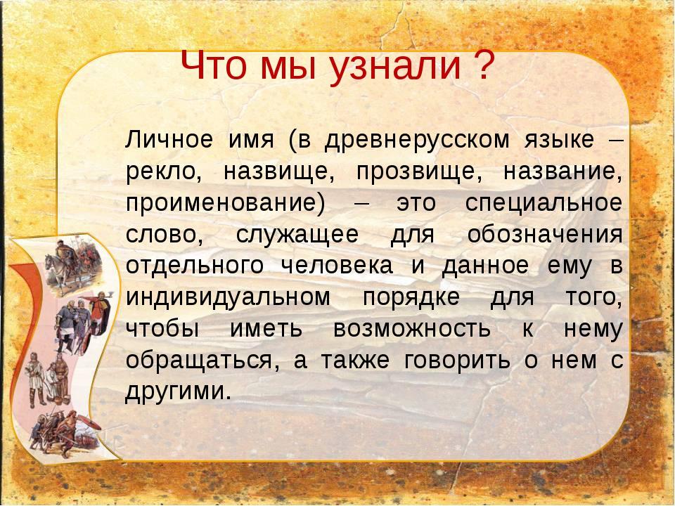 Что мы узнали ? Личное имя (в древнерусском языке – рекло, назвище, прозвище,...