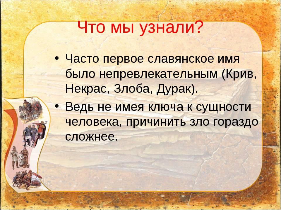 Что мы узнали? Часто первое славянское имя было непревлекательным (Крив, Некр...