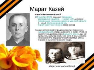 Марат Казей Мара́т Ива́нович Казе́й (29 октября 1929, деревня Станьково Дзерж