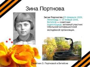 Зина Портнова Зи́на Портно́ва (20 февраля 1926, Ленинград — 10 января 1944, В