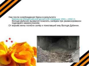 Уже после освобождения Керчи в результате Керченско-Феодосийской десантной оп