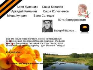 Боря Кулешин Саша Ковалёв Аркадий Каманин Саша Колесников Миша Куприн Ваня С