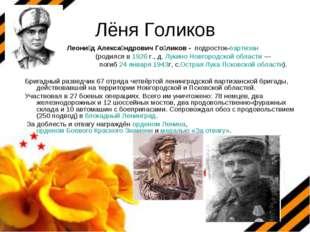Лёня Голиков Леони́д Алекса́ндрович Го́ликов - подросток-партизан (родился в