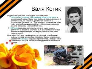 Валя Котик Родился 11 февраля 1930 года в селе Хмелёвка Шепетовского района