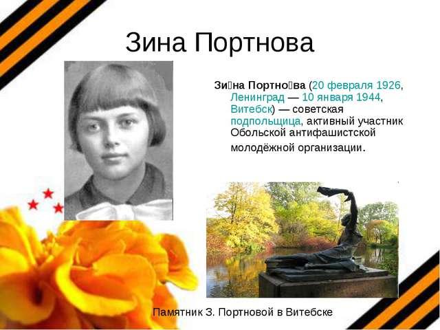 Зина Портнова Зи́на Портно́ва (20 февраля 1926, Ленинград — 10 января 1944, В...