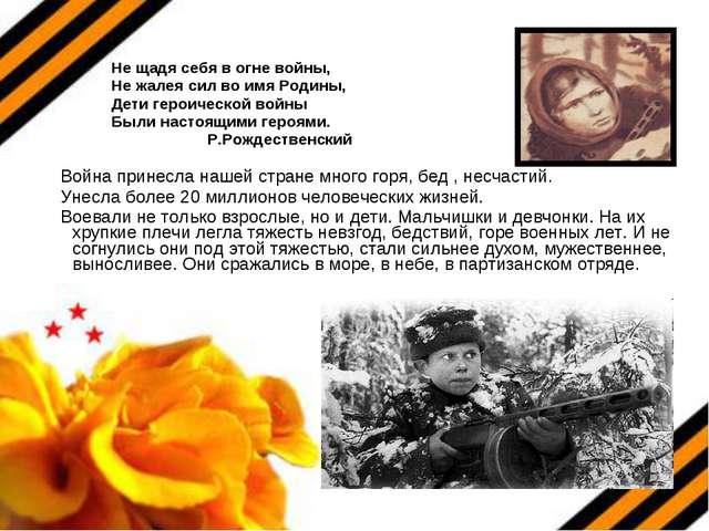 Не щадя себя в огне войны, Не жалея сил во имя Родины, Дети героической войн...