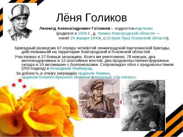 Лёня Голиков Леони́д Алекса́ндрович Го́ликов - подросток-партизан (родился в...