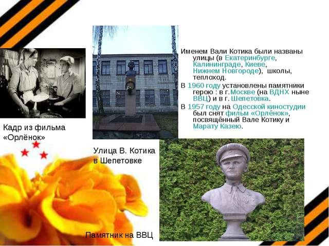 Именем Вали Котика были названы улицы (в Екатеринбурге, Калининграде, Киеве,...