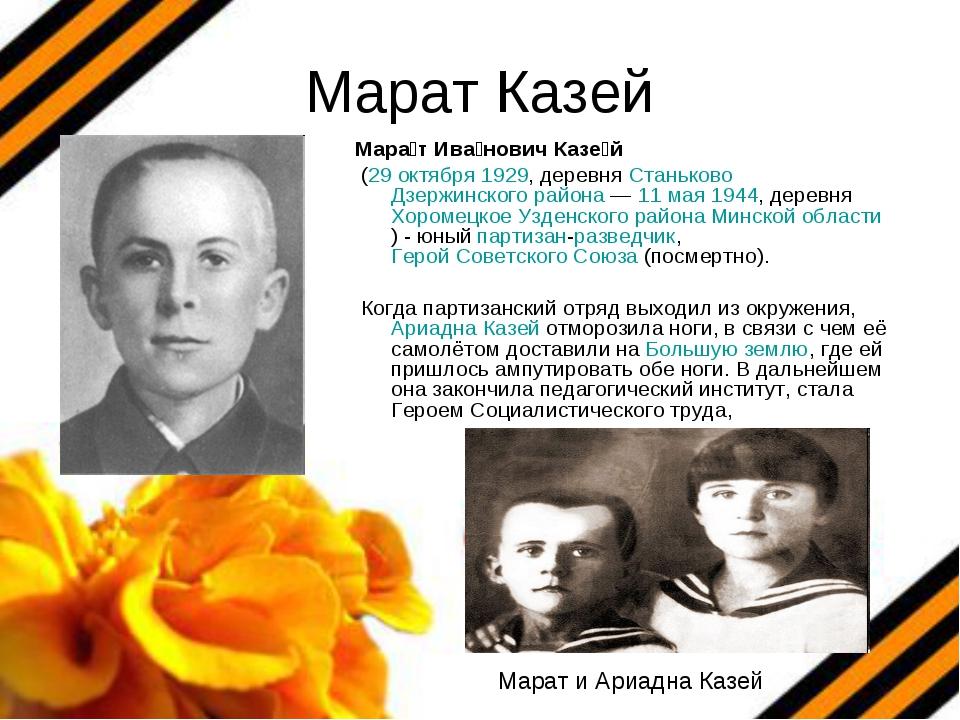 Марат Казей Мара́т Ива́нович Казе́й (29 октября 1929, деревня Станьково Дзерж...