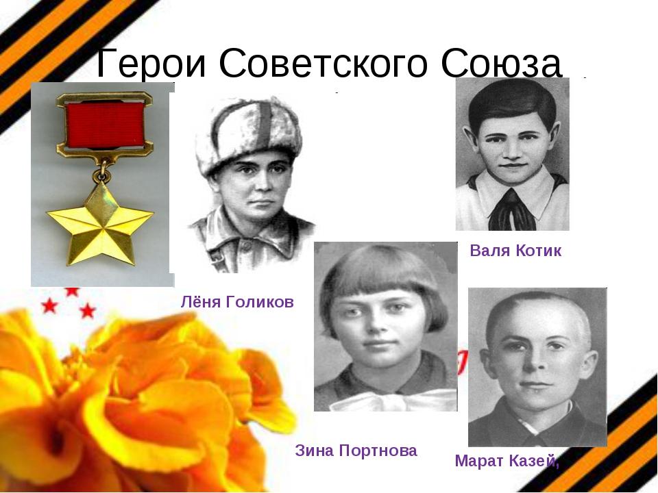 Герои Советского Союза Лёня Голиков Валя Котик Марат Казей, Зина Портнова