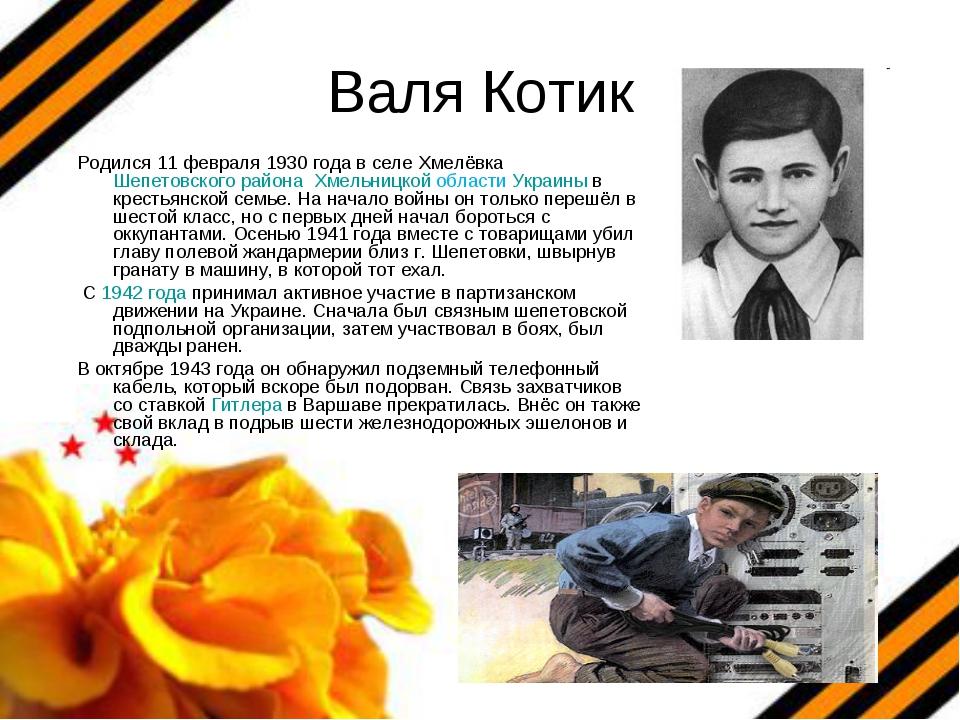 Валя Котик Родился 11 февраля 1930 года в селе Хмелёвка Шепетовского района...