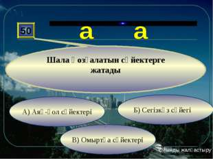 Б) Сегізкөз сүйегі В) Омыртқа сүйектері А) Аяқ-қол сүйектері 50 Шала қозғалат