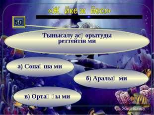 в) Ортаңғы ми б) Аралық ми а) Сопақша ми 50 Тынысалу асқорытуды реттейтін ми