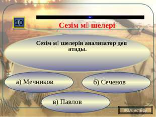 в) Павлов б) Сеченов а) Мечников 10 Сезім мүшелерін анализатор деп атады. Жал