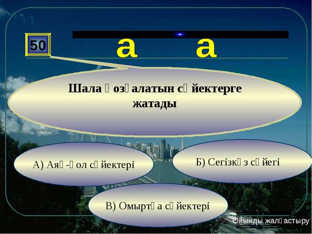 Б) Сегізкөз сүйегі В) Омыртқа сүйектері А) Аяқ-қол сүйектері 50 Шала қозғалат...