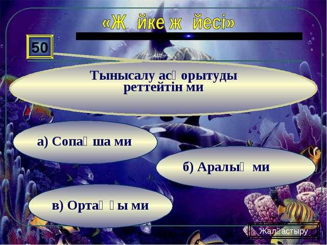 в) Ортаңғы ми б) Аралық ми а) Сопақша ми 50 Тынысалу асқорытуды реттейтін ми...