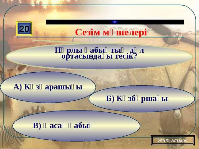 В) Қасаңқабық Б) Көзбұршағы А) Көзқарашығы 20 Нұрлы қабықтың дәл ортасындағы...