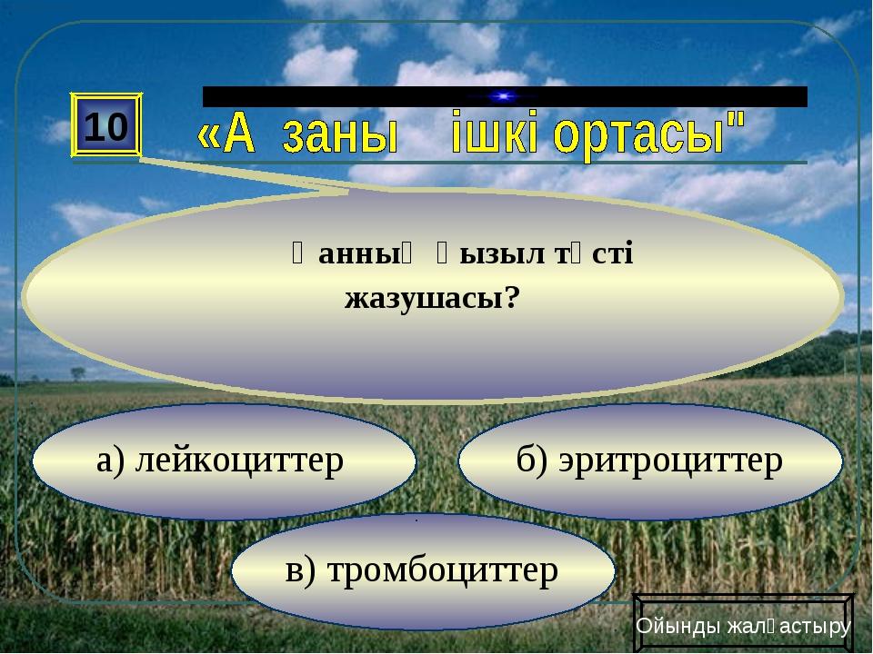 в) тромбоциттер б) эритроциттер а) лейкоциттер 10 Қанның қызыл түсті жазушасы...