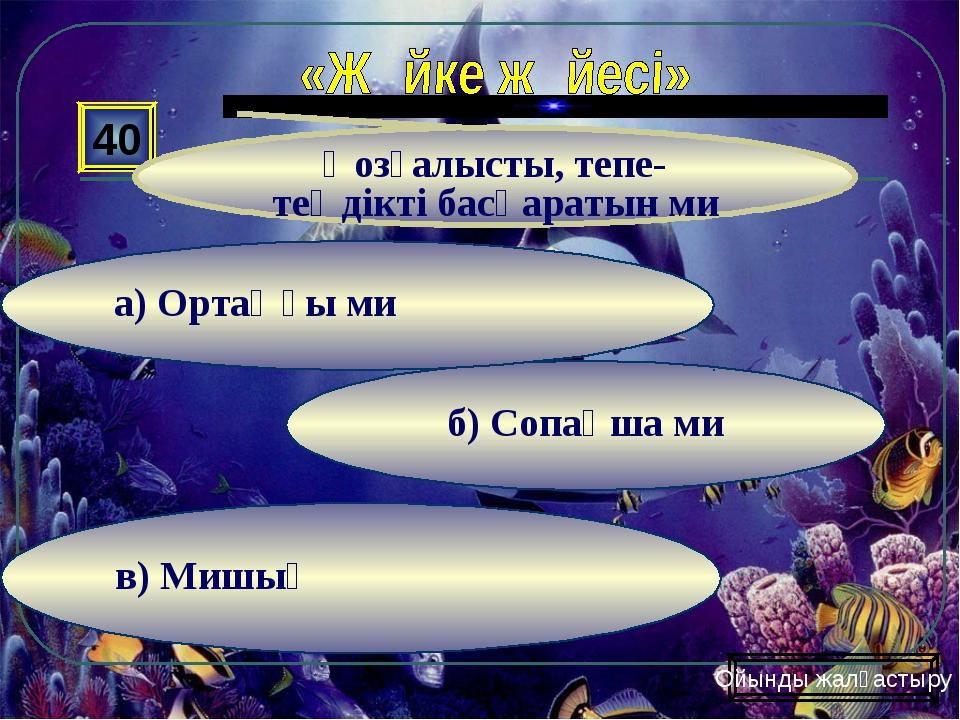 в) Мишық б) Сопақша ми а) Ортаңғы ми 40 Қозғалысты, тепе-теңдікті басқаратын...