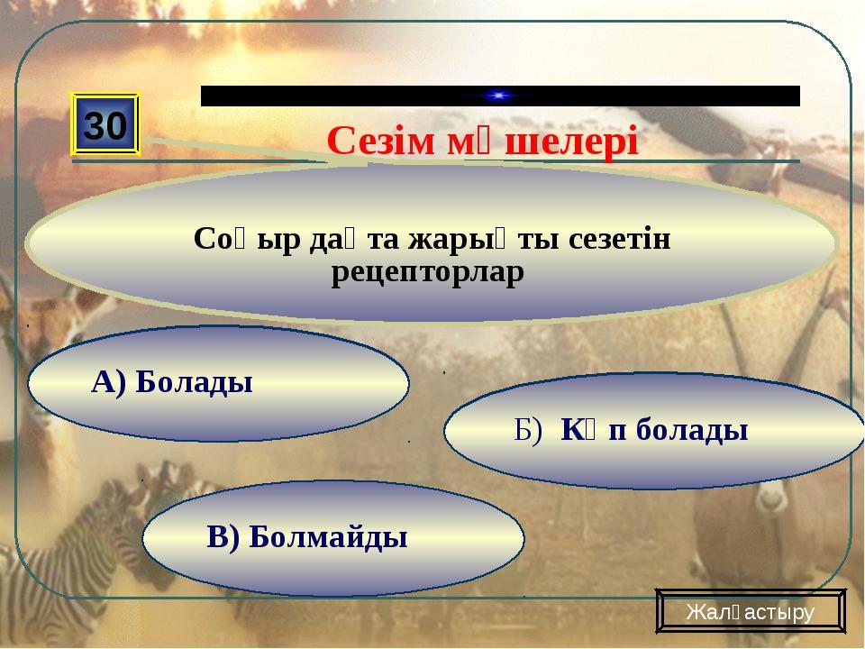В) Болмайды Б) Формат- Создать слайд А) Вставка- Создать слайд 30 Соқыр дақт...