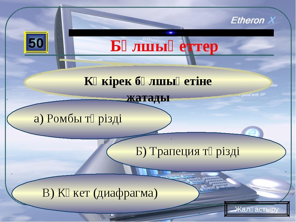 В) Көкет (диафрагма) Б) Трапеция тәрізді а) Ромбы тәрізді 50 Көкірек бұлшықет...