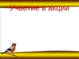 Участие в акции FokinaLida.75@mail.ru